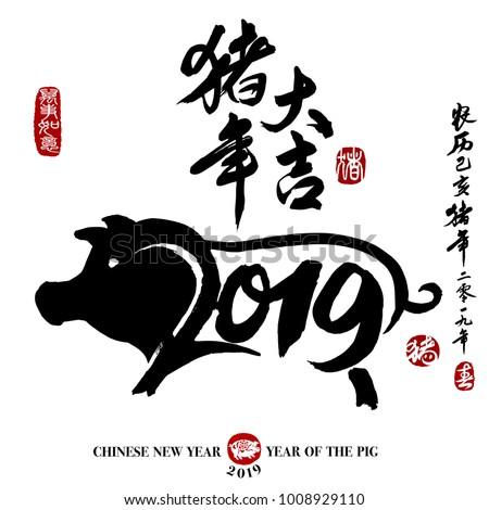 2019 zodiac pig center