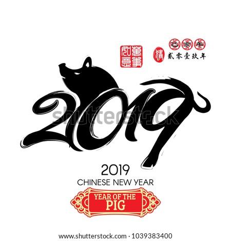 2019  zodiac pig   red stamp