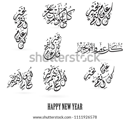 A beautiful collection of Arabic writings calligraphused in congratulations on the  Islamic holidays such as religious holidays and the New Year. translated by Happy New Year