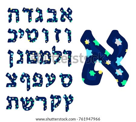 a beautiful multicolored hebrew alphabet font hebrew convex letters with stars vector illustration