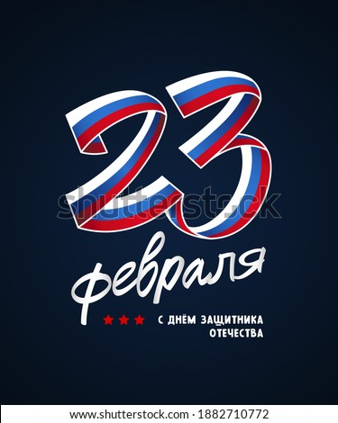 A beautiful ribbon in the colors of the Russian flag folded in the shape of the number 23. The inscription in Russian: February 23. Happy Defender of the Fatherland. Postcard for the Russian holiday.