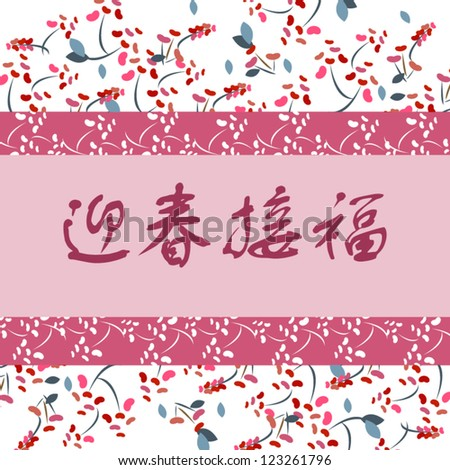 "a chinese greeting sentence meaning ""Welcoming Spring and Prosperity""  on a flowers blossom background in pink"