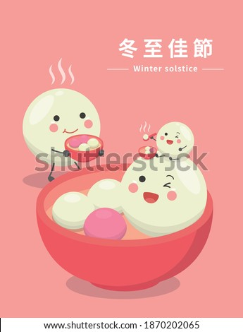A collection of cartoon characters and mascots for Lantern Festival or Winter Solstice, comic illustration vector, subtitle translation: Winter Solstice