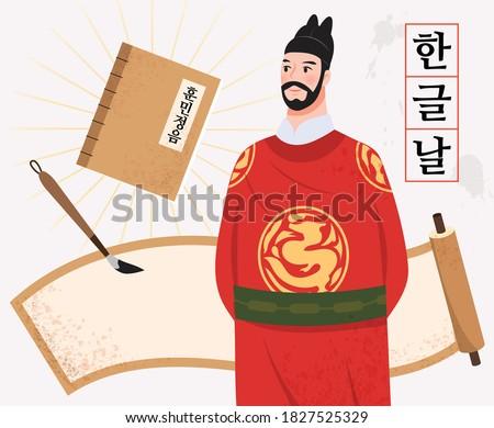 A concept vector illustration for celebrating Hangul Day on October 9. King Sejong and Korean traditional elements. (Korean translation: Hangul Day, Hunminjeongeum, Korean vowels and consonants.)