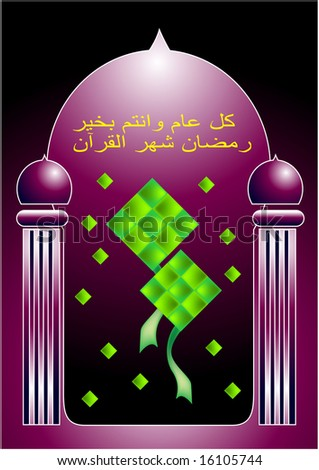 a design background for Ramadan, special occasion. - stock vector