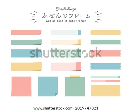 A frame set of sticky notes. Japanese means the same as the English title. This illustration is related to memo, note, paper, decoration, business, etc.