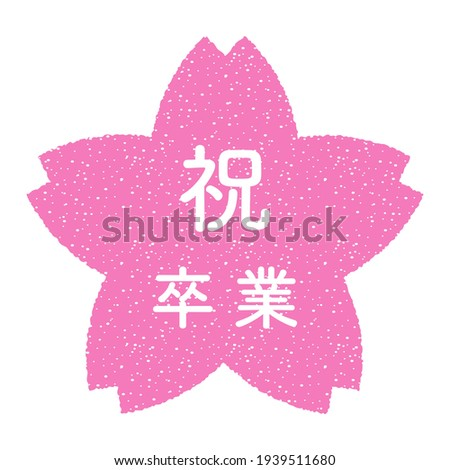 A Japanese stamp in the shape of a Sakura flower. (Transparent characters)  translation: Shuku-sotsugyo (Congratulations graduation) ストックフォト ©
