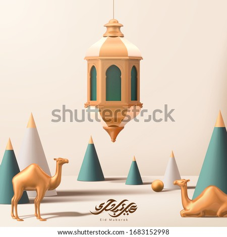 A large Arabic lantern hanging above camel figurines, with Islamic calligraphy Eid Mubarak below, meaning happy holiday, 3d illustration