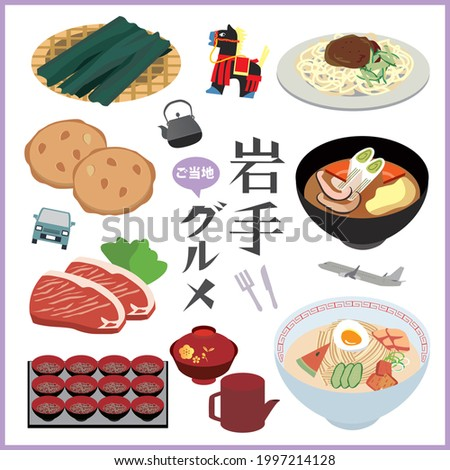 A local gourmet illustration set in Iwate. In Japanese, it is written as 'Iwate' and 'local gourmet' Stock photo ©