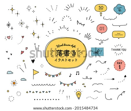 A set of doodle illustrations. The Japanese word means the same as the English title. The illustrations have elements of doodles, stars, sparkles, hearts, decorations, frames, speech bubbles, arrows.