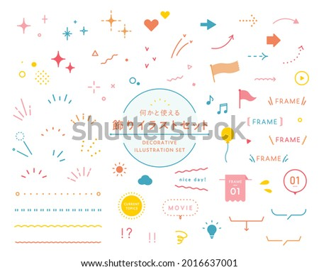 A set of illustrations and icons of decorations. Japanese means the same as the English title. These illustrations have elements such as stars, hearts, wipers, frames, arrows, etc.