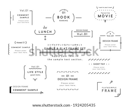 """A set of simple designs such as frames, decorations, speech bubbles, dividers, etc. The Japanese words written on it mean """"simple and flat frame set"""" as stated in the illustration."""