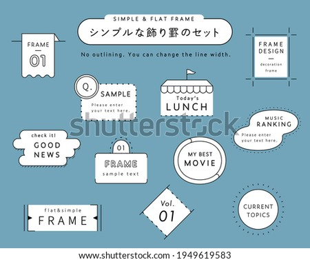 """A set of simple designs such as frames, decorations, speech bubbles, dividers, etc. The Japanese words written on it mean """"simple frame set"""" as stated in the illustration."""