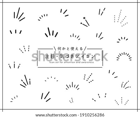 A set of simple icons that show surprises, inspiration, awareness, attention, points, etc. Photo stock ©