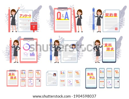 A set of women and various documents.'アンケート'='questionnaire'.'契約書'='contract'.'資料請求'='Document request'.'無料申込'='Apply for free'.'印'='mark'. ストックフォト ©