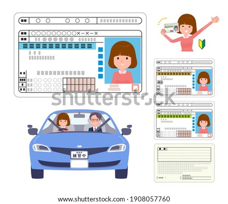 A set of women who get a driver's license.It's vector art so easy to edit.'仮免許'='Provisional license'.'練習中'='During practice'.'優良'='Excellent'. 英語での説明 ストックフォト ©
