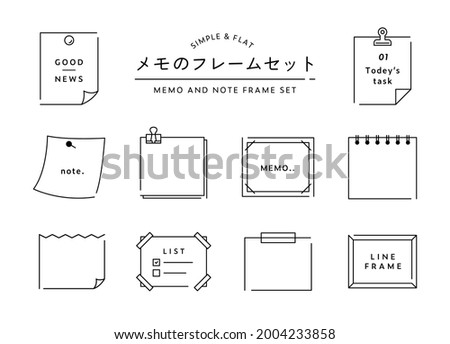 A simple set of memo frames. The Japanese meaning is the same as the English title. This illustration is also related to study, stickies, notes, reminders, etc.