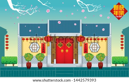 A traditional Chinese style building. Day scene with peach tree. Caption: get wealthy (left), happy Chinese New Year (right and top), prosperity (center).