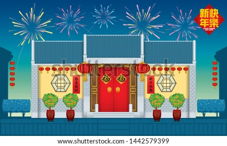 A traditional Chinese style building. Night scene with fireworks. Caption: get wealthy (left), happy Chinese New Year (right and top), prosperity (center).