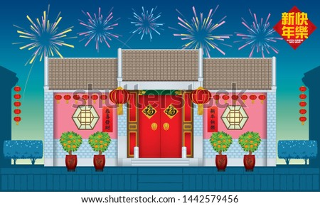 A traditional Chinese style building. Night scene with fireworks. Caption: get wealthy (left), happy Chinese New Year (right), prosperity (center).