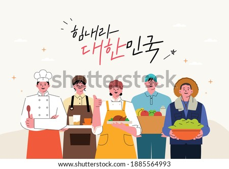 A variety of small business owners. (Chef, Barista, Farmer, Delivery) A Set of people with variety of occupation for Labor Day Concept. (Translation : Cheer up KOREA)