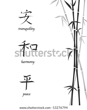 A vector illustration of Chinese symbols for tranquility, harmony and peace. Isolated on white with bamboo background.