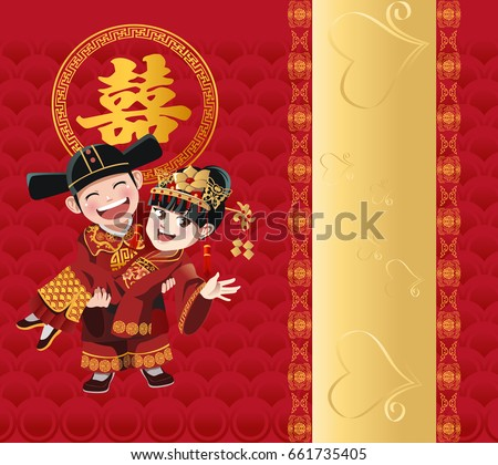 A vector illustration of Traditional Chinese Couple Wedding Card Design (the Chinese letter means happiness)