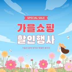 A woman relaxing in a field with blooming cosmos on an autumn day. Autumn Sale Banner Background Template. (Korean translation: Autumn shopping discount event)