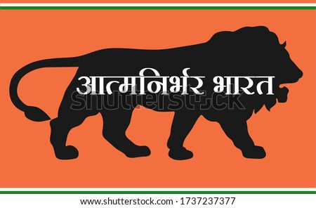 Aatm Nirbhar India : Translation : Self dependent India; an Initiative by Indian Prime Minister Narendra Modi to make India Self dependent