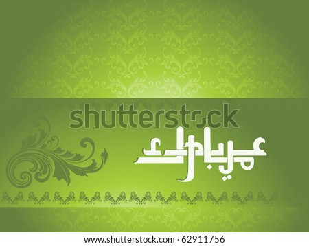 abstract background with arabic alphabet - stock vector