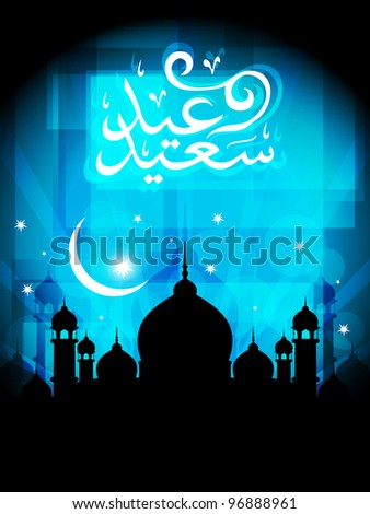 abstract beautiful religious eid background. Vector illustration