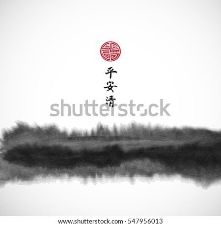 Abstract black ink wash painting in East Asian style on white background. Grunge texture. Contains hieroglyphs - peace, tranquility, clarity, great blessing