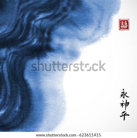 Abstract blue ink wash painting in East Asian style. Hieroglyphs - luck, eternity, spirit, peace. Traditional Japanese ink painting sumi-e. Vector grunge texture