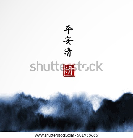 Abstract blue ink wash painting in East Asian style on white background. Grunge texture. Contains hieroglyphs - peace, tranquility, clarity