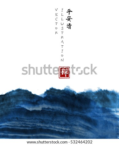 Abstract blue ink wash painting in East Asian style with place for your text. Contains hieroglyphs - peace, tranquility, clarity
