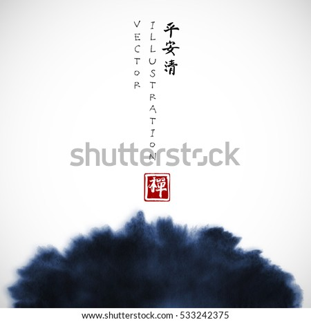 stock-vector-abstract-blue-ink-wash-painting-in-east-asian-style-with-place-for-your-text-contains-hieroglyphs