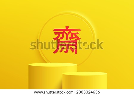 abstract 3d yellow 2 cylinder