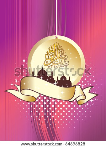 abstract holy background for eid-al-adha, vector illustration