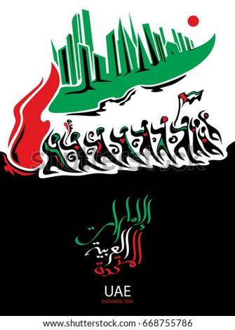 abstract uae flag  emirates