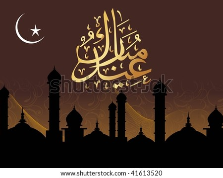 abstract wave background with masjid silhouette, zoha - stock vector