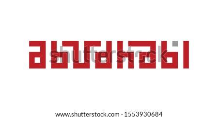 Abu Dhabi. Logotype of Emirate State Name in UAE. Vector Illustration.