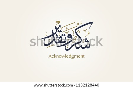 Acknowledgement & appreciation in Creative Arabic Logo Calligraphy.