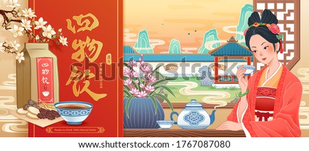 Ad template for si-wu herbal drink, with ancient Chinese girl enjoying healthy tea, Chinese calligraphy translation: Si-wu drink