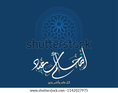 Eid mubarak festival premium greeting design download free vector adha mubarak arabic calligraphy for eid greeting islamic eid adha premium logo design for formal m4hsunfo