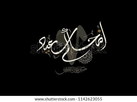 Premium eid mubarak islamic festival greeting card design download adha mubarak arabic calligraphy for eid greeting islamic eid adha premium logo design for formal m4hsunfo