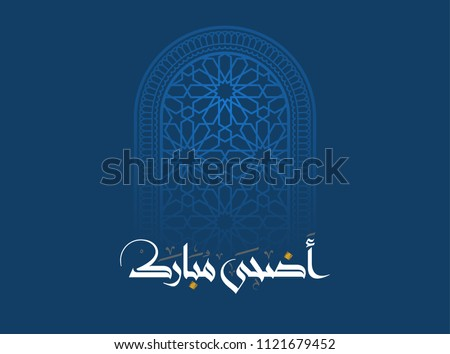 Adha Mubarak Arabic Calligraphy Greeting Card logo design.
