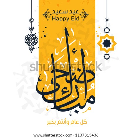 Adha Mubarak in Arabic calligraphy greeting card