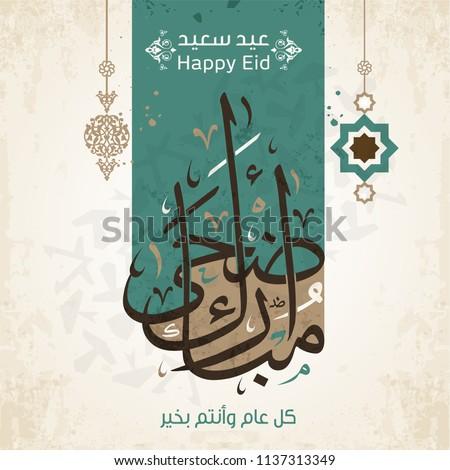 Adha Mubarak in Arabic calligraphy style. Eps 10 - Shutterstock ID 1137313349