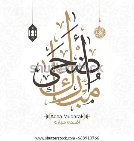 adha mubarak in arabic