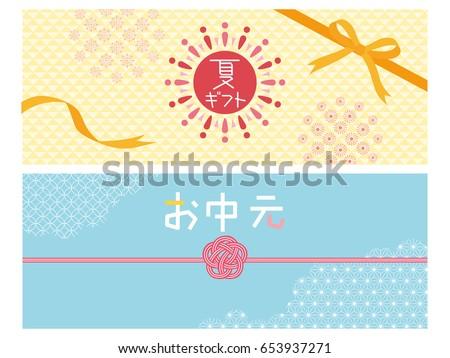 advertising banner for japanese